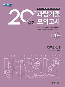 20일컷 과탐기출 지구과학 1 (2021)
