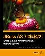 JBoss AS 7 따라잡기