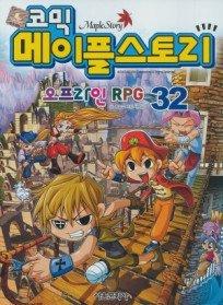 (코믹) 메이플스토리 = Maple story. 32 : 오프라인 RPG