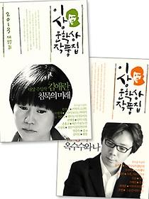 이상문학상 작품집 2012~2013