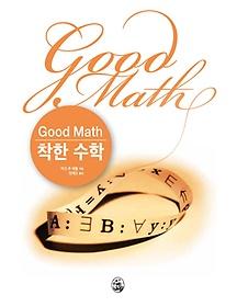 착한 수학
