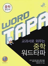 중학 워드타파 WORD TAPA