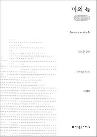 마의 늪 (큰글씨책)