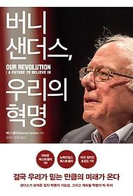 버니 샌더스, 우리의 혁명