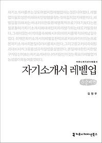 자기소개서 레벨업 (큰글씨책)