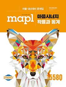 """<font title=""""MAPL 마플 시너지 확률과 통계 1558Q (2020)"""">MAPL 마플 시너지 확률과 통계 1558Q (2020...</font>"""