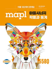 "<font title=""MAPL 마플 시너지 확률과 통계 1558Q (2021년용)"">MAPL 마플 시너지 확률과 통계 1558Q (2021...</font>"