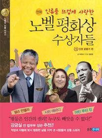 노벨 평화상 수상자들 1