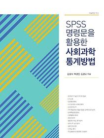 SPSS 명령문을 활용한 사회과학 통계방법