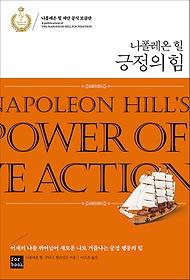 나폴레온 힐 긍정의 힘