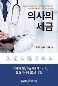 의사의 세금