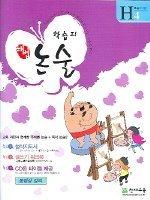 학습지 해법 논술 H4 (CD:1/ 초등5)
