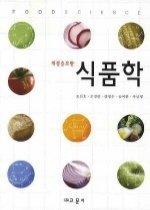 식품학 =Food science