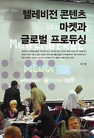 텔레비전 콘텐츠 마켓과 글로벌 프로듀싱