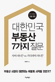 대한민국 부동산 7가지 질문 : 한국 부동산 긴급 진단