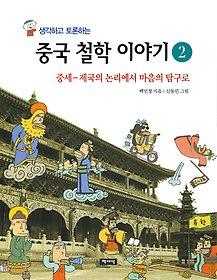 "<font title=""생각하고 토론하는 중국 철학 이야기 2 - 중세―제국의 논리에서 마음의 탐구로 "">생각하고 토론하는 중국 철학 이야기 2 -...</font>"