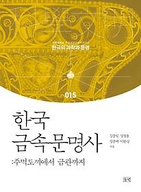 한국 금속문명사