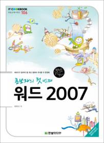 초보자의 첫 번째 워드 2007