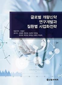 "<font title=""글로벌 개량신약 연구개발과 질환별 사업화전략"">글로벌 개량신약 연구개발과 질환별 사업화...</font>"