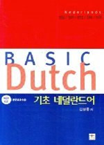 기초 네덜란드어