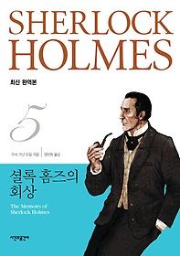 셜록 홈즈 전집 5 - 셜록 홈즈의 회상