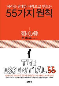 "<font title=""아이를 위대한 사람으로 만드는 55가지 원칙"">아이를 위대한 사람으로 만드는 55가지 원...</font>"
