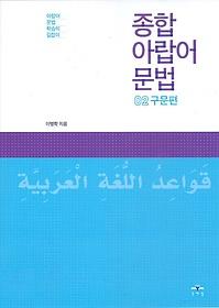종합 아랍어 문법 2 - 구문편