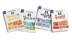 미리보고 개념잡는 읽기 쓰기 4권 세트