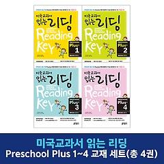 "<font title=""미국교과서 읽는 리딩 Preschool plus 1~4권 교재 세트(총 4권)"">미국교과서 읽는 리딩 Preschool plus 1~4...</font>"