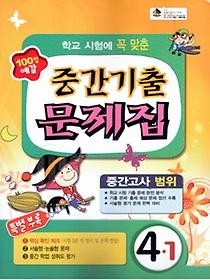 100점예감 중간기출 문제집 4-1 (2013)