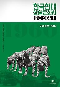 한국현대 생활문화사 1960년대