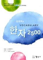 김종혁의 VOCABULARY 한자 2500