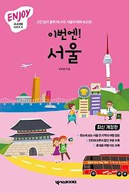이번엔! 서울