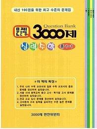 문제은행 3000제 실력수학 중 1-1 (2012년)