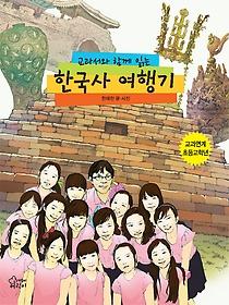 한국사 여행기