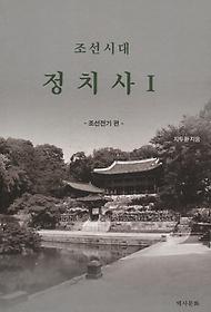 조선시대 정치사 1