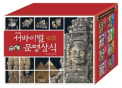 서바이벌 만화 문명상식 1~8권 세트