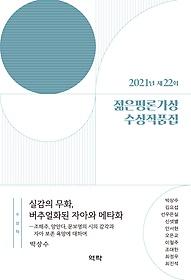 2021년 제22회 젊은평론가상 수상작품집