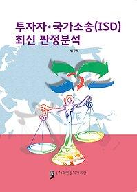투자자 국가소송 최신 판정분석