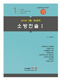 소방전술 1 - 기출 예상문제 (2014)
