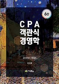 2017 CPA 객관식 경영학