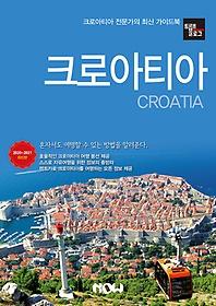 트래블로그 크로아티아 (2020~2021)