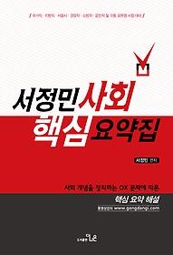서정민 사회 핵심요약집 (2016)