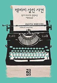 맥파이 살인 사건 : 앤서니 호로비츠 장편소설