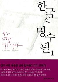 한국의 명수필 1