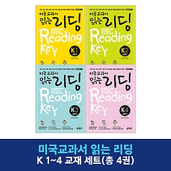 미국교과서 읽는 리딩 K 1~4권 교재 세트(총 4권)