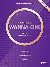 워너원(WANNA-ONE) 피아노 연주 & 반주곡집