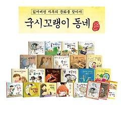 국시꼬랭이 동네 시리즈 그림책 20권 세트