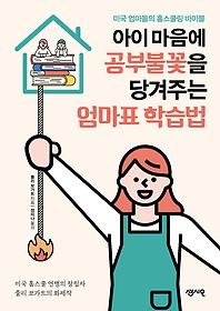 """<font title=""""아이 마음에 공부불꽃을 당겨주는 엄마표 학습법"""">아이 마음에 공부불꽃을 당겨주는 엄마표 ...</font>"""