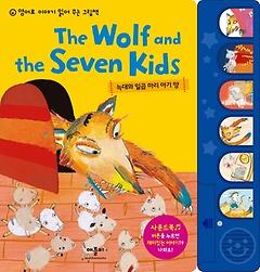 ����� �ϰ� ���� �Ʊ� �� The Wolf and the Seven Kids (�����)